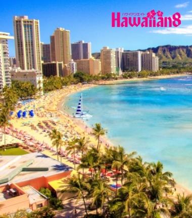 ハワイ専門